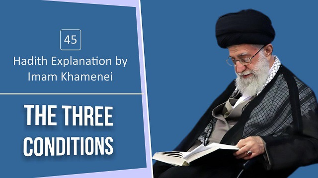 [45] Hadith Explanation by Imam Khamenei | The Three Conditions