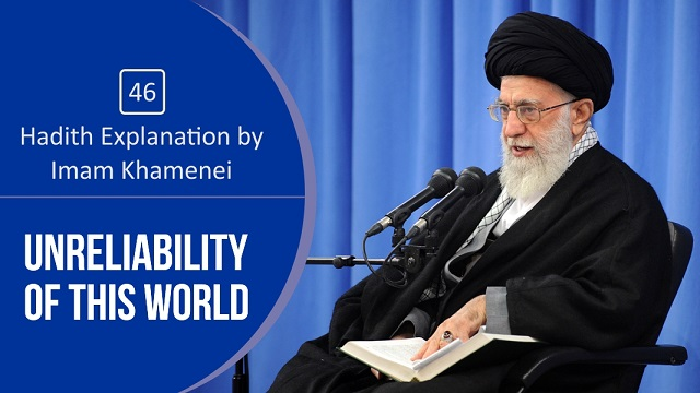 [46] Hadith Explanation by Imam Khamenei | Unreliability of this World