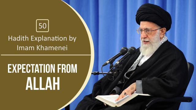 [50] Hadith Explanation by Imam Khamenei | Expectation from Allah