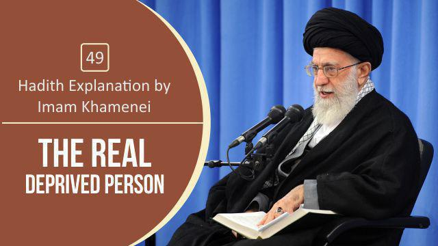 [49] Hadith Explanation by Imam Khamenei | The Real Deprived Person