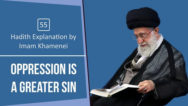 [55] Hadith Explanation by Imam Khamenei | Oppression is a Greater Sin