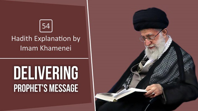 [54] Hadith Explanation by Imam Khamenei | Delivering Prophet's Message