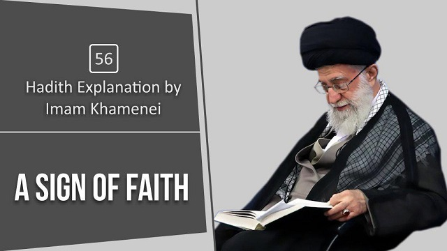 [56] Hadith Explanation by Imam Khamenei | A Sign of Faith