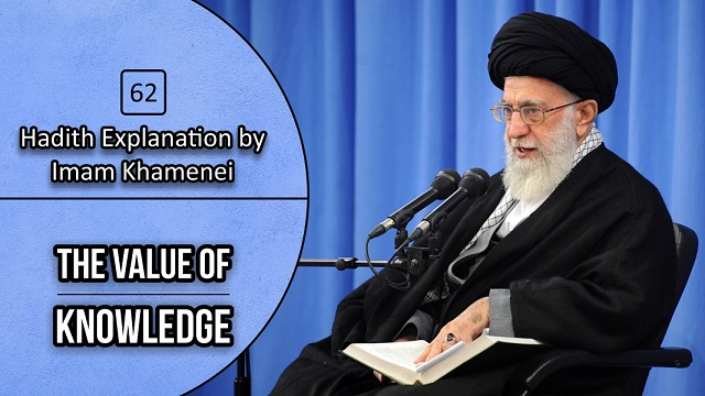 [62] Hadith Explanation by Imam Khamenei | The Value of Knowledge