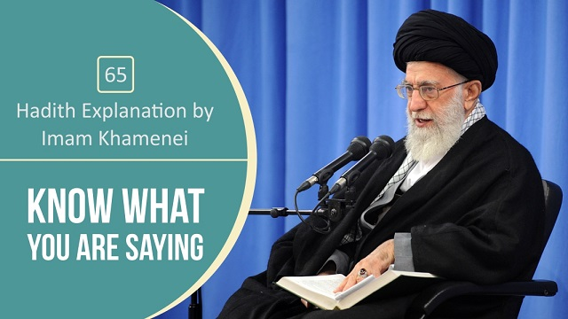 [65] Hadith Explanation by Imam Khamenei | Know what you are saying