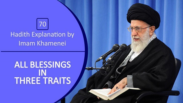 [70] Hadith Explanation by Imam Khamenei | All Blessings in Three Traits
