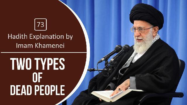 [73] Hadith Explanation by Imam Khamenei | Two Types of Dead People