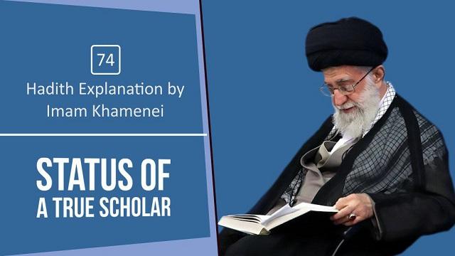 [74] Hadith Explanation by Imam Khamenei | Status of a True Scholar