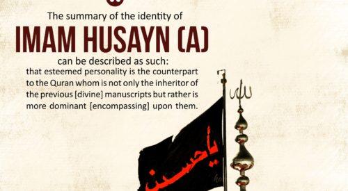Identity of Imam Husayn (A)