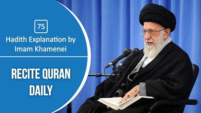 [75] Hadith Explanation by Imam Khamenei | Recite Quran Daily