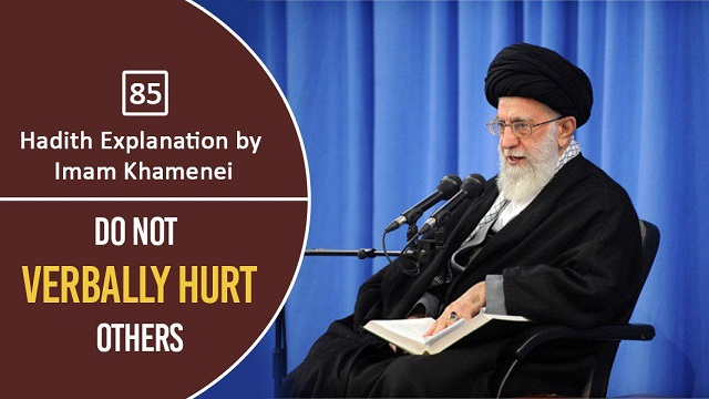 [85] Hadith Explanation by Imam Khamenei | Do Not Verbally Hurt Others