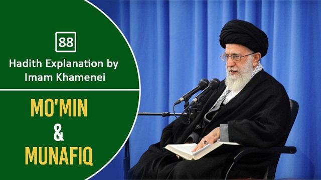 [88] Hadith Explanation by Imam Khamenei | Mo'min & Munafiq