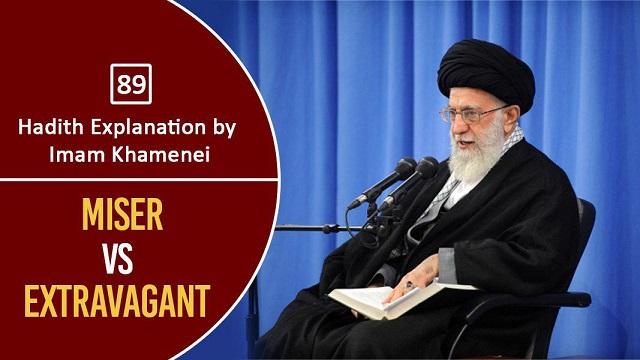 [89] Hadith Explanation by Imam Khamenei   Miser VS Extravagant