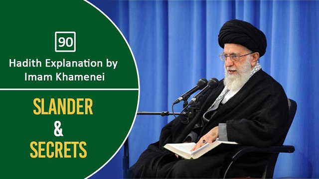 [90] Hadith Explanation by Imam Khamenei | Slander & Secrets