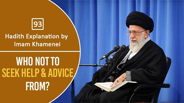 [93] Hadith Explanation by Imam Khamenei | Who Not To Seek Help & Advice From?