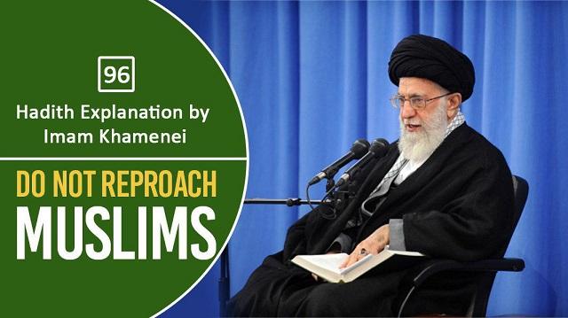 [96] Hadith Explanation by Imam Khamenei   Do Not Reproach Muslims