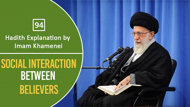 [94] Hadith Explanation by Imam Khamenei | Social Interaction Between Believers
