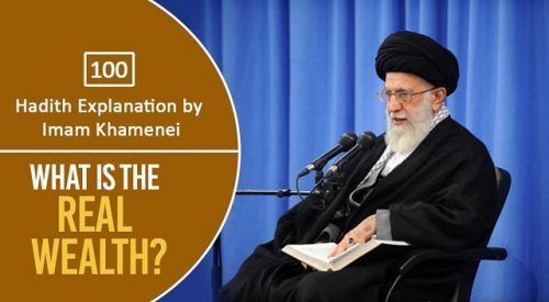 [100] Hadith Explanation by Imam Khamenei | What is the Real Wealth?