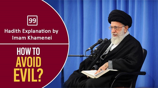 [99] Hadith Explanation by Imam Khamenei | How to Avoid Evil?