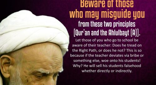 Beware of Misguidance (Ayatollah Taqi Bahjat)