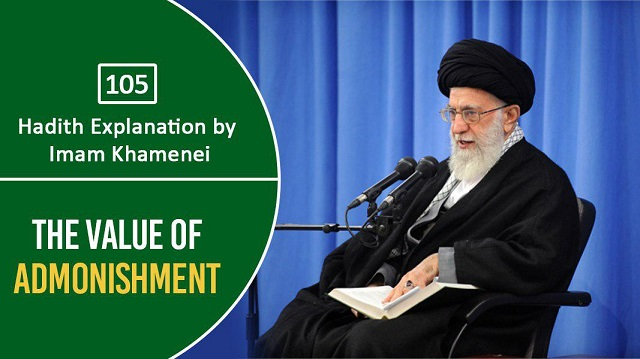 [105] Hadith Explanation by Imam Khamenei | The Value of Admonishment