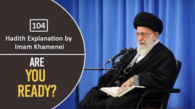 [104] Hadith Explanation by Imam Khamenei | Are You Ready?