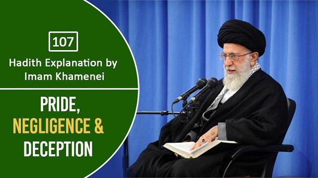 [107] Hadith Explanation by Imam Khamenei | Pride, Negligence & Deception