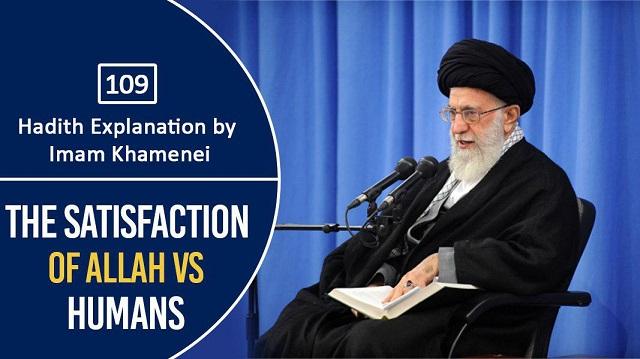 [109] Hadith Explanation by Imam Khamenei | The Satisfaction of Allah VS Humans
