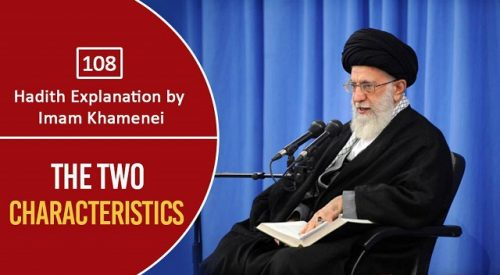 [108] Hadith Explanation by Imam Khamenei | The Two Characteristics