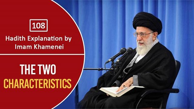 [108] Hadith Explanation by Imam Khamenei | The Two Characteristics