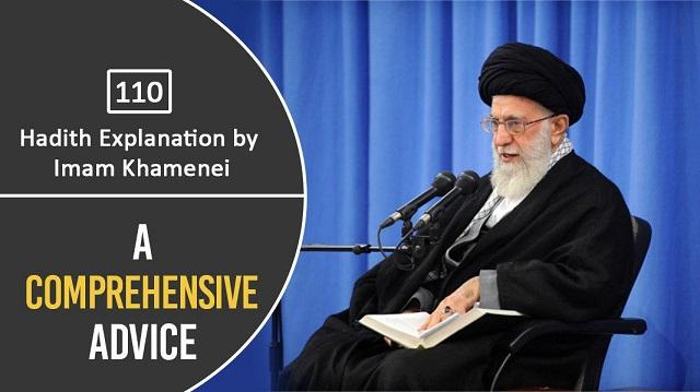 [110] Hadith Explanation by Imam Khamenei | A Comprehensive Advice