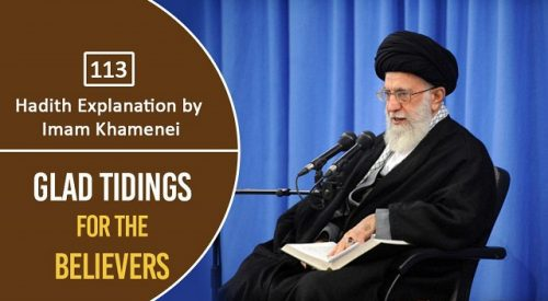 [113] Hadith Explanation by Imam Khamenei | Glad Tidings for the Believers