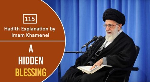 [115] Hadith Explanation by Imam Khamenei | A Hidden Blessing