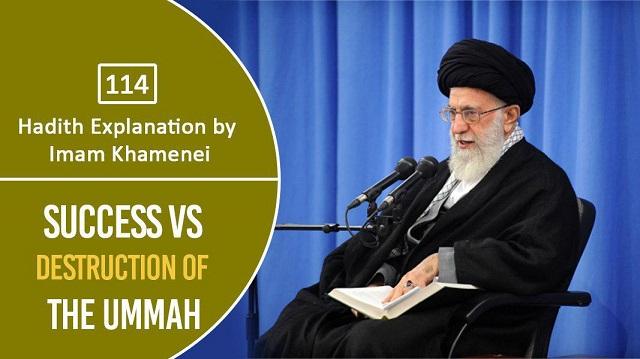 [114] Hadith Explanation by Imam Khamenei | Success VS Destruction of the Ummah