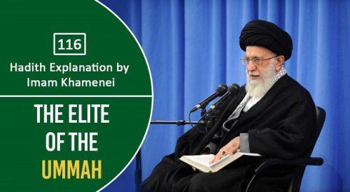 [116] Hadith Explanation by Imam Khamenei | The Elite of the Ummah