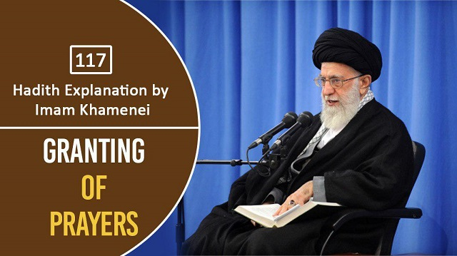 [117] Hadith Explanation by Imam Khamenei | Granting of Prayers