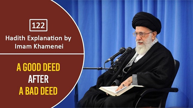 [122] Hadith Explanation by Imam Khamenei | A Good Deed After A Bad Deed
