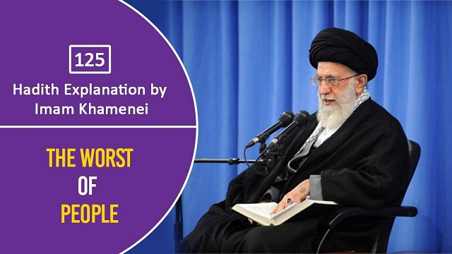 [125] Hadith Explanation by Imam Khamenei | The Worst of People