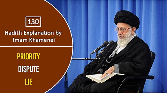 [130] Hadith Explanation by Imam Khamenei | Priority, Dispute, Lie