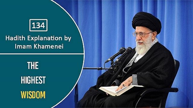 [134] Hadith Explanation by Imam Khamenei | The Highest Wisdom