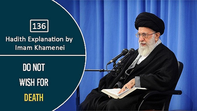 [136] Hadith Explanation by Imam Khamenei | Do Not Wish For Death