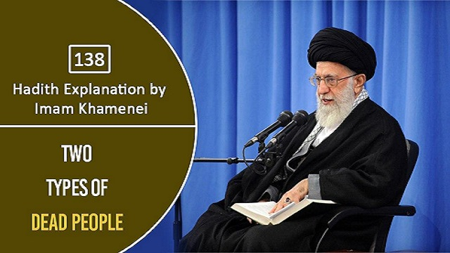 [138] Hadith Explanation by Imam Khamenei | Two Types of Dead People