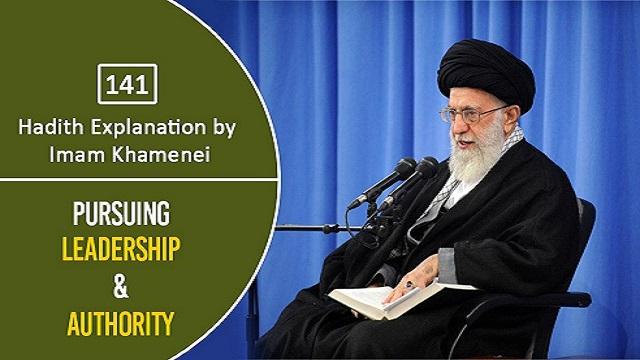[141] Hadith Explanation by Imam Khamenei | Pursuing Leadership & Authority