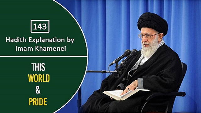 [143] Hadith Explanation by Imam Khamenei | This World & Pride