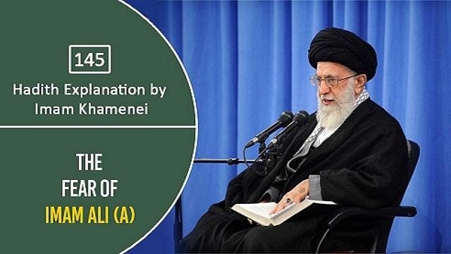 [145] Hadith Explanation by Imam Khamenei | The Fear Of Imam Ali (A)