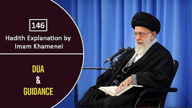 [146] Hadith Explanation by Imam Khamenei | Dua & Guidance