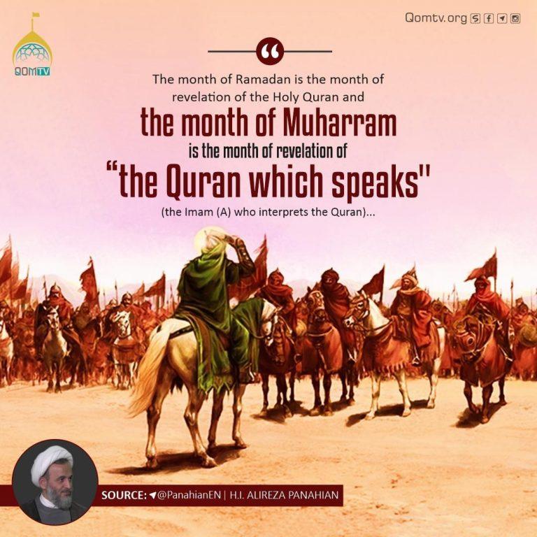 Month of Muharram (Alireza Panahian)