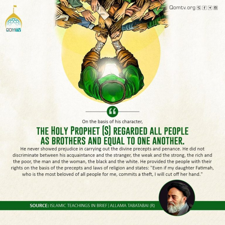 Holy Prophet (S) Equality