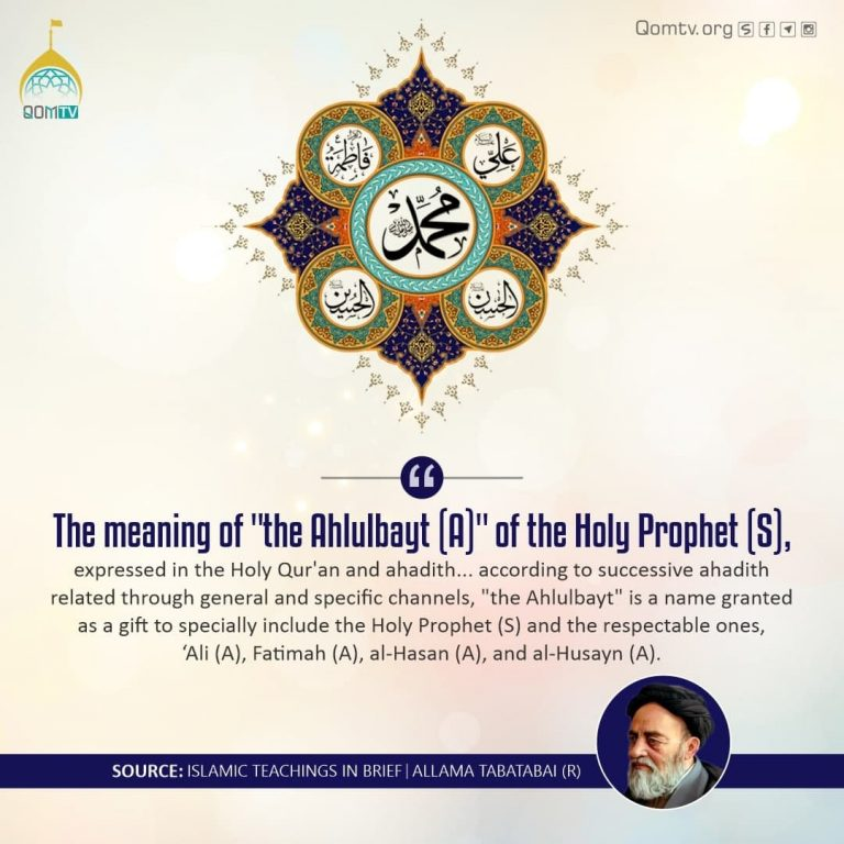 Ahlulbay (A) of the Holy Prophet (S)