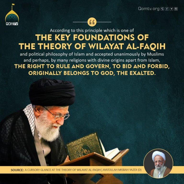 Theory of Wilayat Al-Faqih (Ayatollah Misbah Yazdi)
